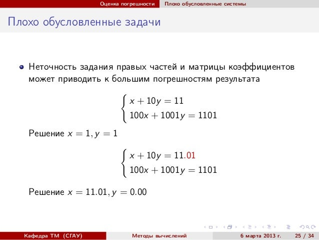 решение слау методом квадратного корня онлайн