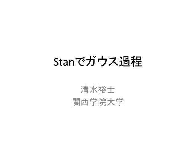 Stanでガウス過程 清水裕士 関西学院大学