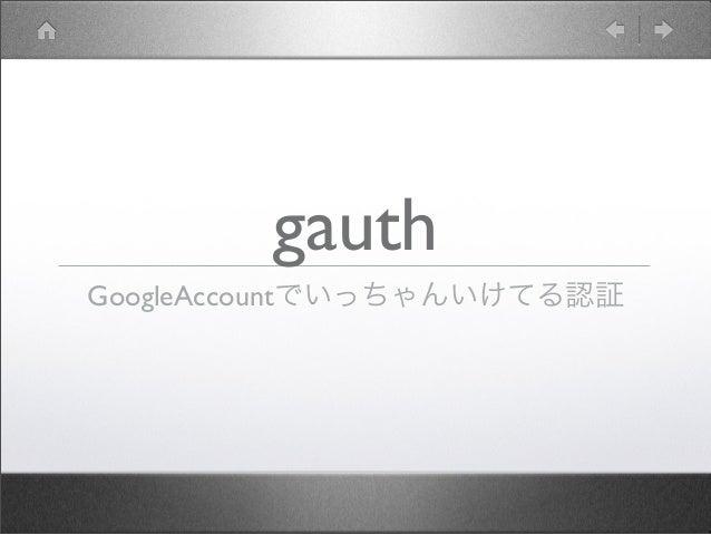 gauth GoogleAccountでいっちゃんいけてる認証