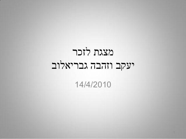 לזכר מצגתגבריאלוב וזהבה יעקב14/4/20101