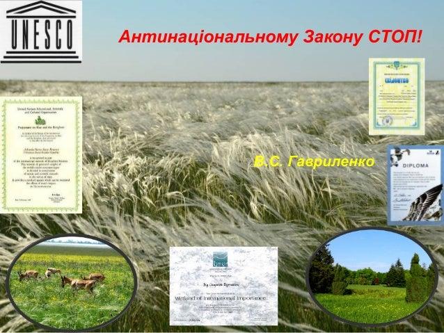 Антинаціональному Закону СТОП! В.С. Гавриленко