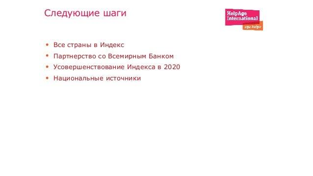 Дополнительная информация http://www.helpage.org/russian/resources/resources/publications/ http://www.helpage.org/global-a...