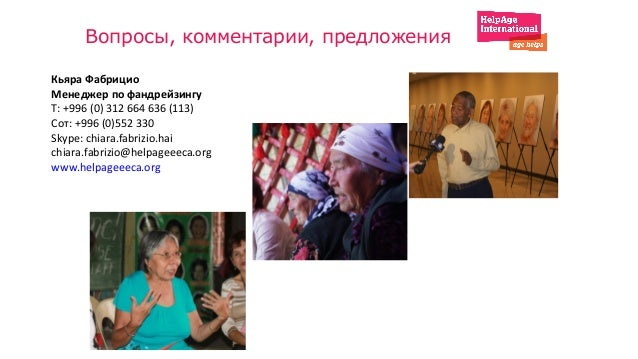 Спасибо Older people contribute so much… it's time to invest in them www.globalagewatch.org