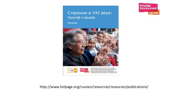 http://www.helpage.org/russian/resources/resources/publications/