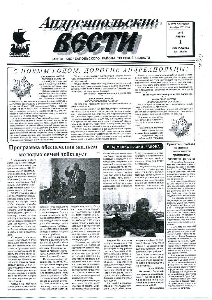 Gazeta01.01.12