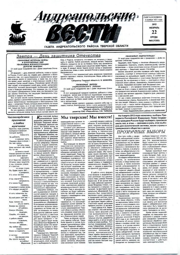 Gazeta22.02.2012pdf