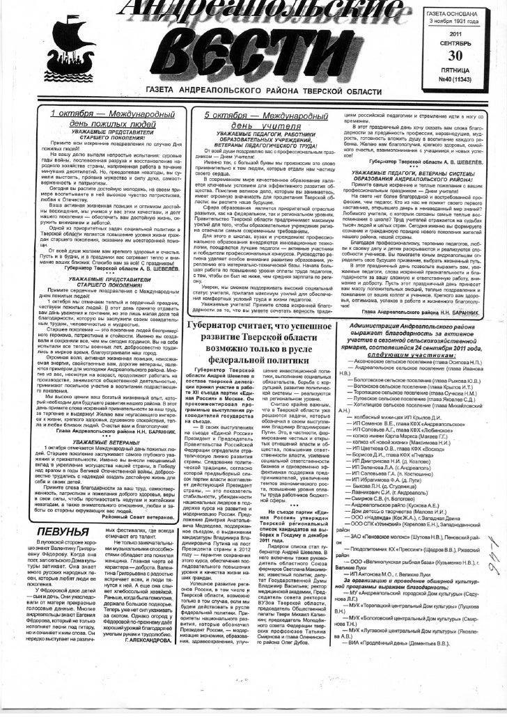 Gazeta30.09.2011