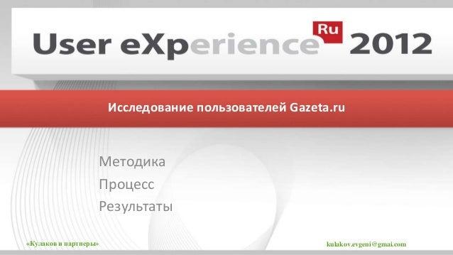 Исследование пользователей Gazeta.ru                       Методика                       Процесс                       Ре...
