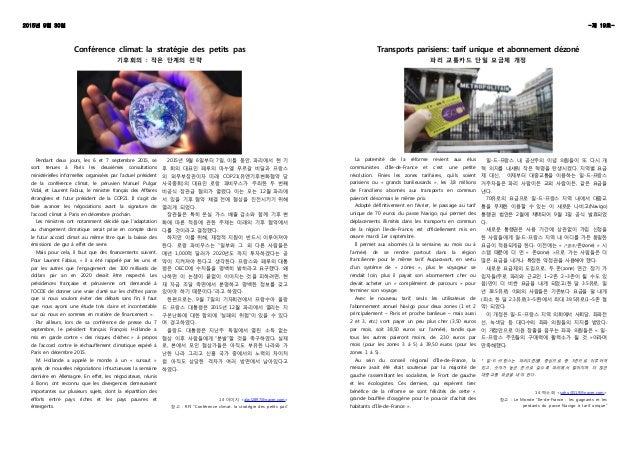 La Gazette d'Agora 2015년 9월호 Slide 2