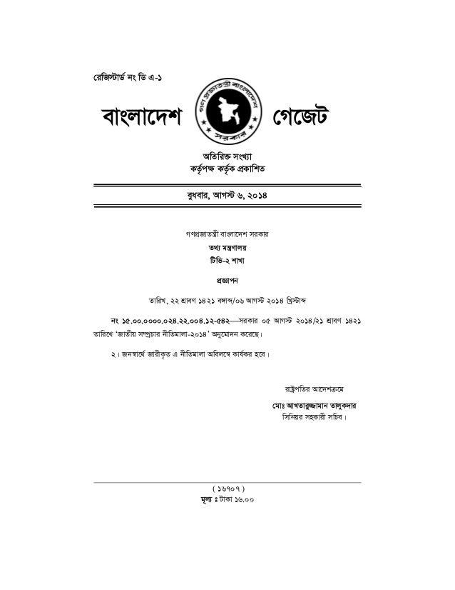 bangladesh gadgets