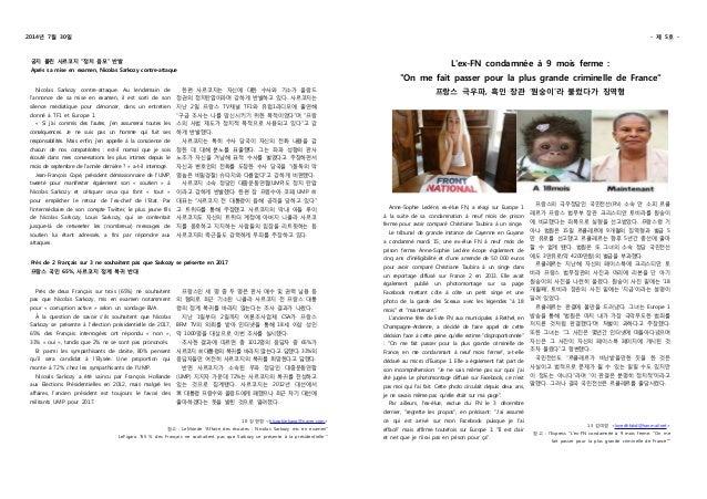 La Gazette d'Agora 7월호 Slide 2