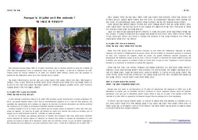 La Gazette d'Agora 7월호 Slide 3