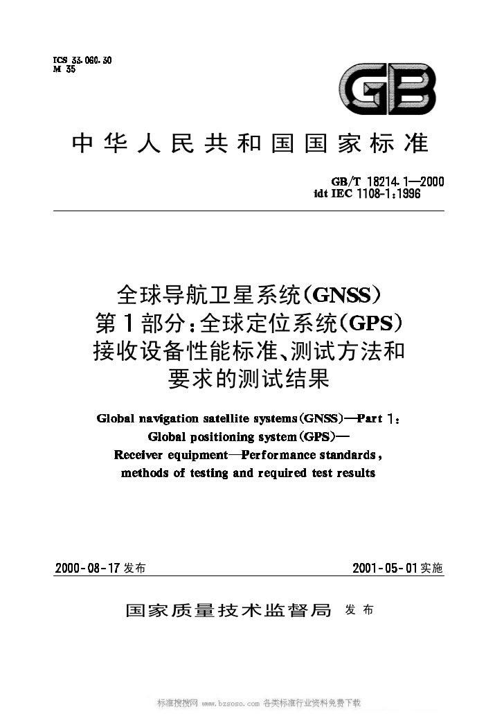 中华人民共和国国家标准 全球导航卫星系统第 部分 全球定位系统接收设备性能标准 测试方法和   要求的测试结果 发布                实施 国家质量技术监督局   发 布