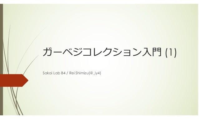 ガーベジコレクション⼊⾨ (1) Sakai Lab B4 / Rei Shimizu(@_iy4)