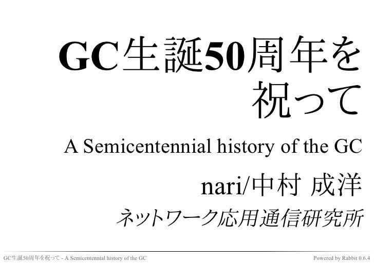 GC生誕50周年を                         祝って                     A Semicentennial history of the GC                              ...