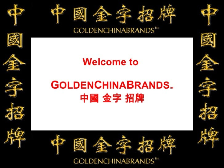 Welcome to  G OLDEN C HINA B RANDS TM 中國 金字 招牌