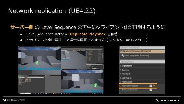 UE4のシーケンサーをもっともっと使いこなそう!最新情報・Tipsをご紹介!