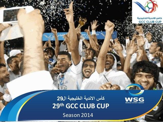 كأس االندية الخليجية ال92  29th GCC CLUB CUP 1  3102/50/5  4102 Season
