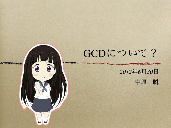 GCDについて?   2012年6月30日      中原瞬
