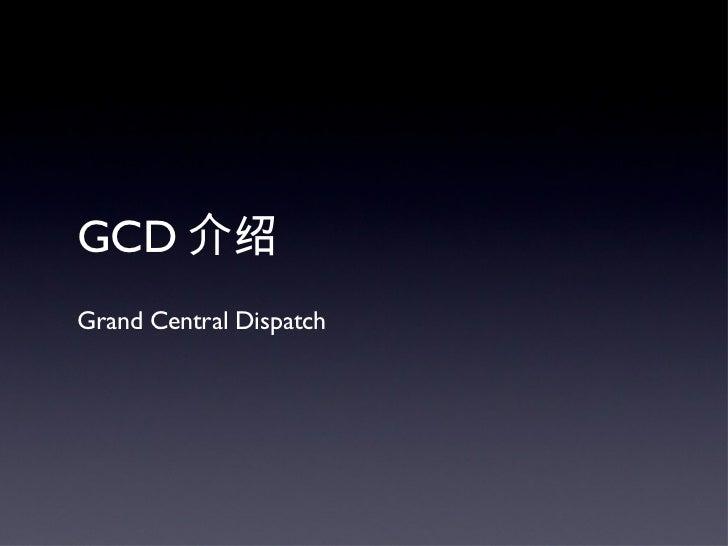 GCD 介绍 <ul><li>Grand Central Dispatch </li></ul>