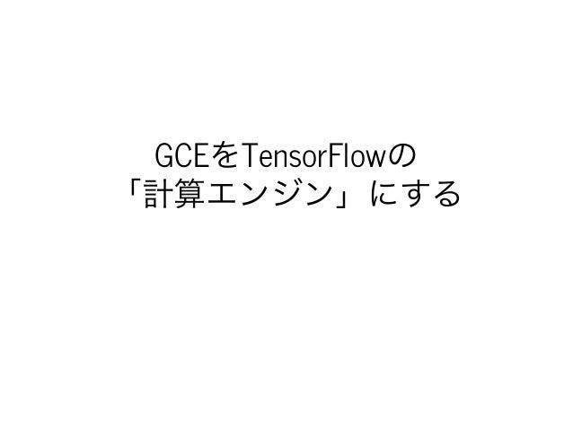 GCEをTensorFlowの 「計算エンジン」にする