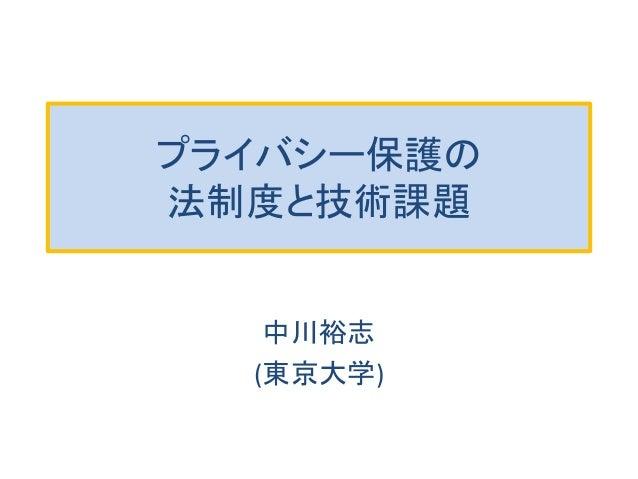 プライバシー保護の 法制度と技術課題  中川裕志  (東京大学)