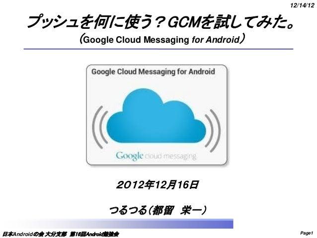 12/14/12      プッシュを何に使う?GCMを試してみた。                   (Google Cloud Messaging for Android)                              201...