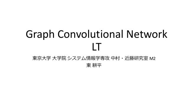 Graph Convolutional Network LT M2