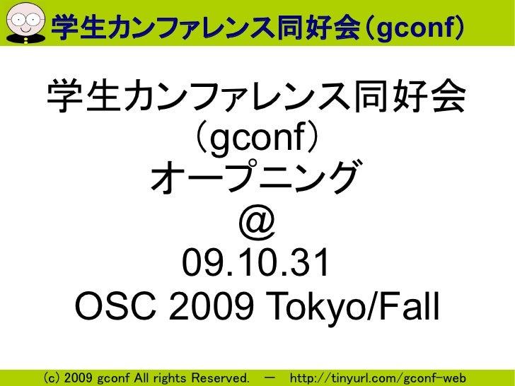 学生カンファレンス同好会(gconf)  学生カンファレンス同好会       (gconf)     オープニング          @       09.10.31  OSC 2009 Tokyo/Fall (c) 2009 gconf A...