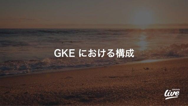 GKE における構成