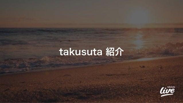 takusuta 紹介