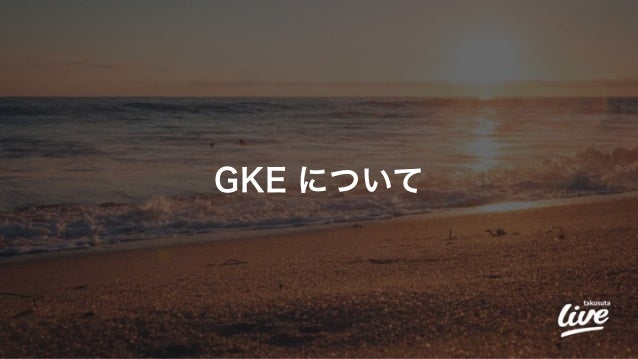 GKE について