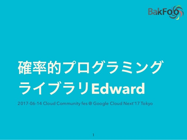 Edward 2017-06-14 Cloud Community fes @ Google Cloud Next'17 Tokyo