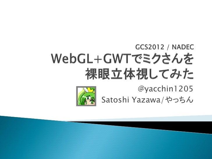 @yacchin1205Satoshi Yazawa/やっちん