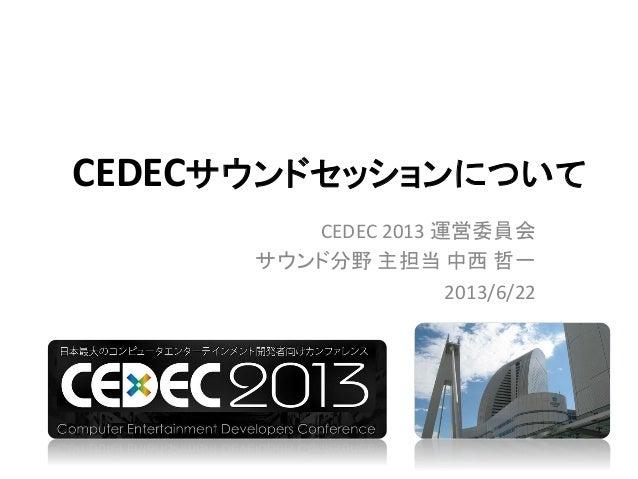 CEDECサウンドセッションについてCEDEC 2013 運営委員会サウンド分野 主担当 中西 哲一2013/6/22