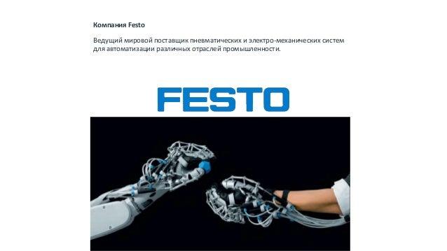 Компания Festo Ведущий мировой поставщик пневматических и электро-механических систем для автоматизации различных отраслей...