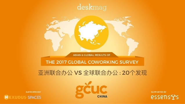 THE 2017 GLOBAL COWORKING SURVEY ASIAN & GLOBAL RESULTS OF SUPPORTED BYSUPPORTED BY 亚洲联合办公 VS 全球联合办公 : 20个发现