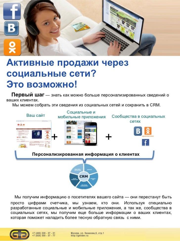 Активные продажи черезсоциальные сети?Это возможно!  Первый шаг — знать как можно больше персонализированных сведений оваш...