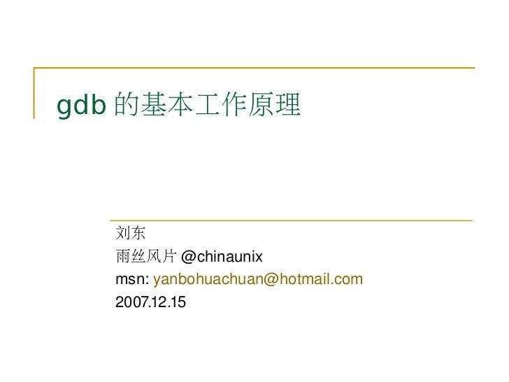 gdb 的基本工作原理  刘东  雨丝风片 @chinaunix  msn:yanbohuachuan@hotmail.com  2007.12.15