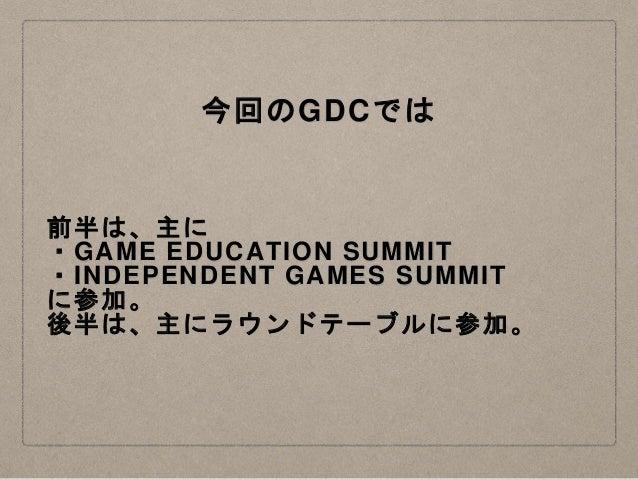 GDC16報告会「世界を変えるかもしれない!?インディ開発者が挑戦するゲームを通した社会変革の一歩」 Slide 3
