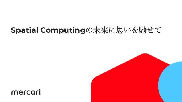 1 Spatial Computingの未来に思いを馳せて