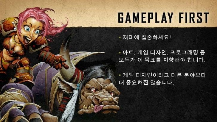 [GDC2010] Blizzard Design Process_KOR Slide 3