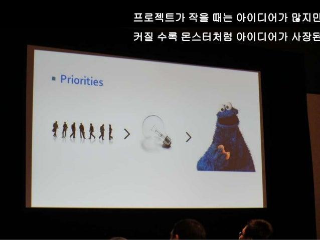 19 스플린터 셀 프로젝트의 인원 변동 추이 비전이 명확하지 않으면 팀 규모를 확대하지 말 것