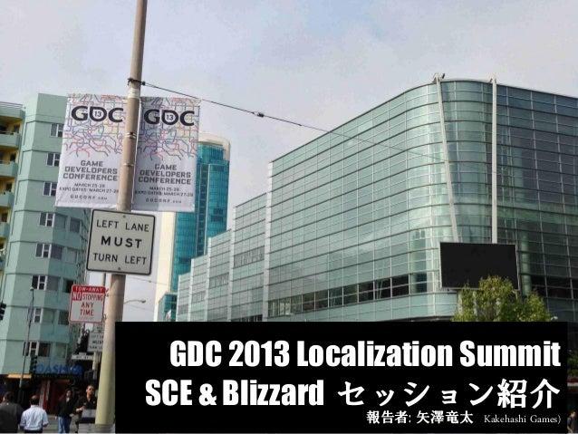 GDC 2013 Localization SummitSCE & Blizzard セッション紹介報告者: 矢澤竜太 Kakehashi Games)