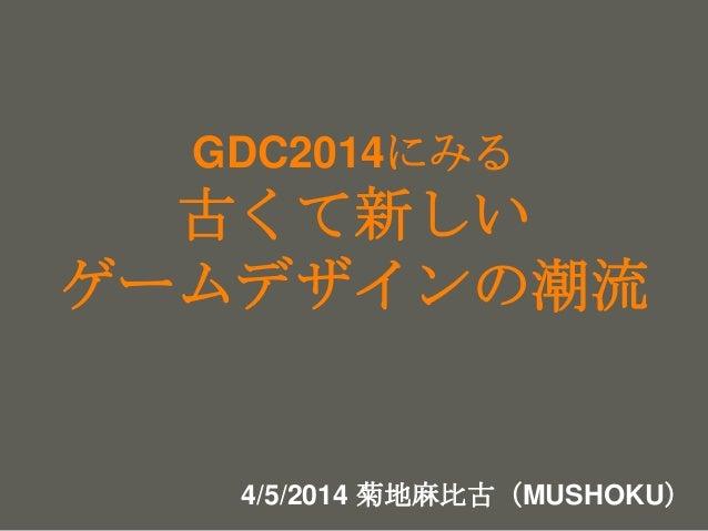 your name GDC2014にみる 古くて新しい ゲームデザインの潮流 菊地麻比古(MUSHOKU)