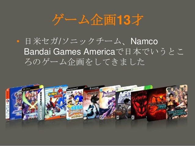 your name ゲーム企画13才 • 日米セガ、米バンナムで日本でいう ところのゲーム企画をしてました