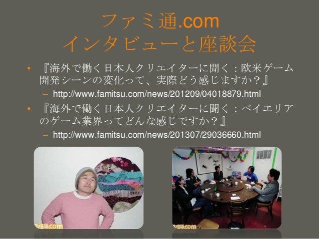 your name ファミ通.com インタビューと座談会 • 『海外で働く日本人クリエイターに聞く:欧米ゲーム 開発シーンの変化って、実際どう感じますか?』 – http://www.famitsu.com/news/201209/04018...