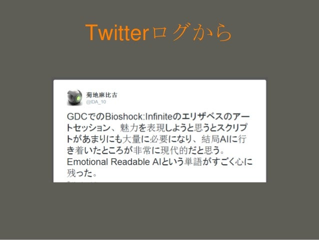 your name Twitterログから