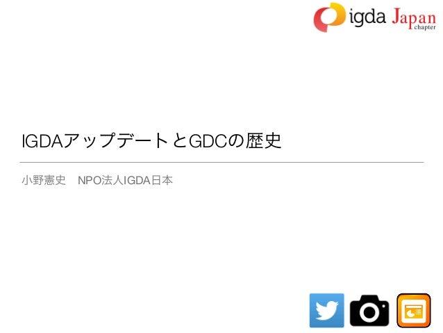 IGDAアップデートとGDCの歴史 小野憲史NPO法人IGDA日本
