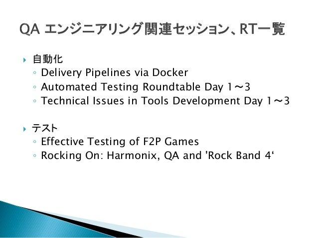 自動化ーニバルだよ!GDC16に見る自動化技術とテストのトレンド Slide 3